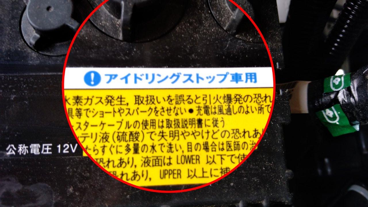 アイドリングストップ車のバッテリー交換の注意事項は?